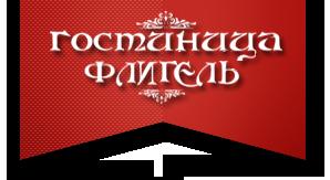 """Гостиница """"Флигель"""""""