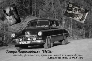 РетроАвтомобиль - ЗИМ